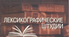 """Міжнародная калектыўная манаграфія """"Лексікаграфічныя штудыі"""""""