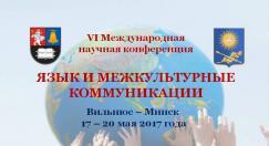 """VI Міжнародная навуковая канферэнцыя """"Мова і міжкультурныя камунікацыі"""""""